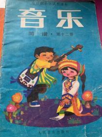 全日制小学试用课本音乐简谱第十二册