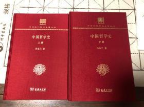 中国哲学史 冯友兰