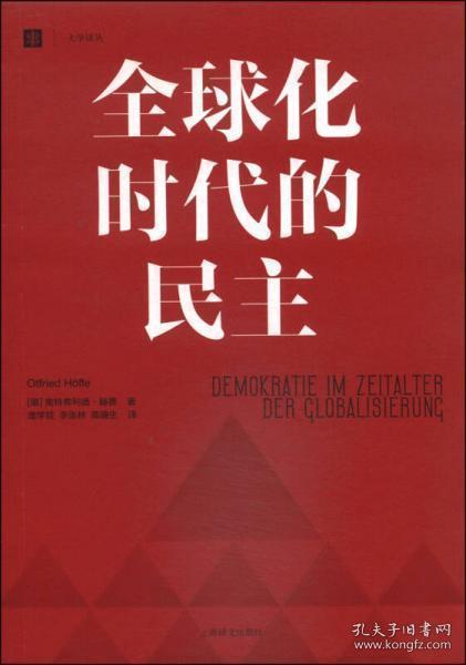 全球化时代的民主:(大学译丛)