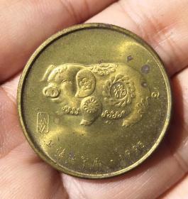 """1995年上海造币厂""""猪年""""生肖纪念币章一枚(保真)。"""