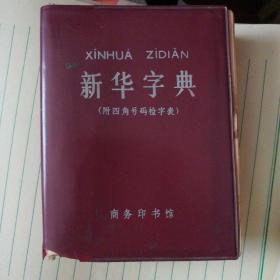 新华字典(1979年修订重排本)