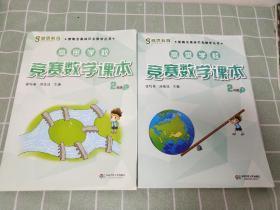 新概念奥林匹克数学丛书·高思学校竞赛数学课本:二年级(上下)