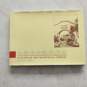 中国古典园林分析  横16开精装