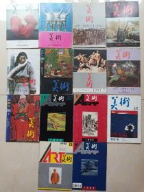 美术11本:1990年第9、10期,1991年第1、4、11及8月份绘画专号,1992年第12期,1993年第4、10期,1994年第1期,1995年第12期,