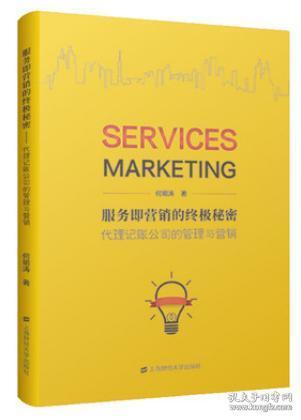 服务即营销的终极秘密:代理记账公司的管理与营销 何明涛 著 上海财经大学出版社  9787564233198