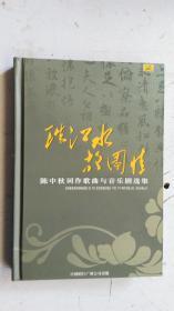 签名本   珠江水 故园情--陈中秋词作歌曲与音乐剧选集(内附光盘4张)