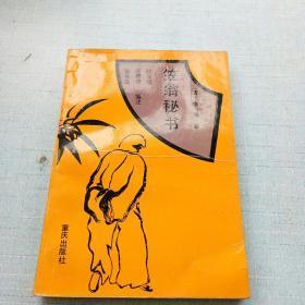 笠翁秘书(签名本)[架----8]