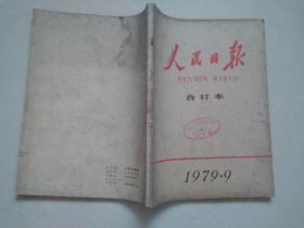 人民日报缩印合订本 1979 9