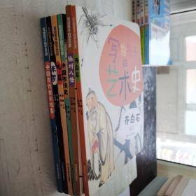 写给孩子的艺术史:扬州八怪,齐白石,中国书法史,凡高,米罗,中国古代音乐故事,六册合售