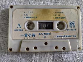 磁带《一首小诗》五少女联欢(三)