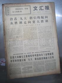 老报纸:文汇报1970年4月合订本(1-30日全)【编号127】