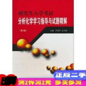 研究生入学考试分析化学学习指导与试题精解第二2版严拯宇沈