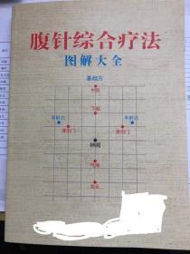 腹针综合疗法图解大全(原版保真如图)360页吴智园腹诊脐针
