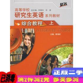 高等学校研究生英语综合教程上何莲珍石坚外语教学与研究出版