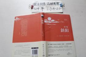 斜阳:日汉对照全译本