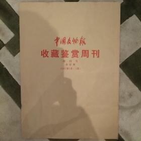 中国文物报(含收藏鉴赏周刊)合订本1998 1999  2000  2001   2002五年合订本 附赠送中国文物报收藏鉴赏周刊创刊号合订本(2001年1月——3月)共15本
