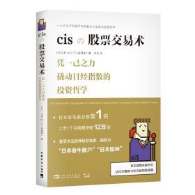 cis股票交易术 股票投资、期货 思cis
