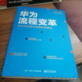 华为流程变革 责权利梳理与流程体系建设