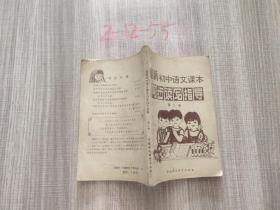 最新初中语文课本同步读写指导第二册