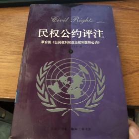 民权公约评注:联合国《公民权利和政治权利》(下)