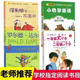 4册了不起的狐狸爸爸一年级大个子二年级小个子小巴掌童话没头脑