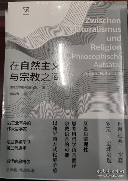 在自然主义与宗教之间