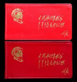 大海航行靠舵手干革命靠毛泽东思想日记本一对(横开98品)
