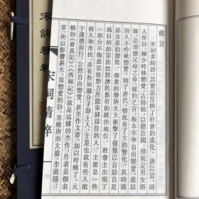 """《宋词精粹》,手工连四纸精印,藏家题字""""心香"""""""