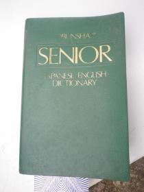 和英辞典   32k