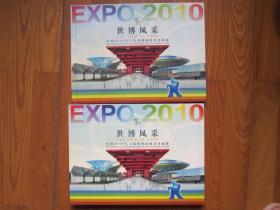 中国2010年上海世博园邮票珍藏册