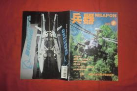 兵器(2002年 第9期) //  16开 自编号2【购满100元免运费】