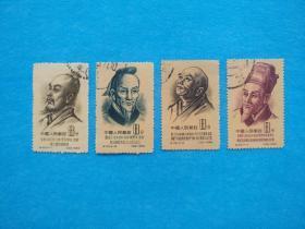 纪33 古代科学家 1套(邮票)