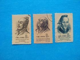 纪33 古代科学家 3枚(邮票)