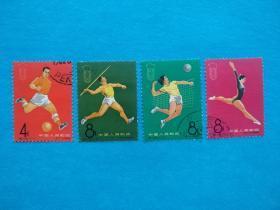纪116 中华人民共和国第二届运动会  4枚(邮票)