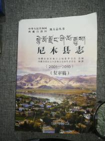 尼木县志(2001—— 2010)(复审稿)