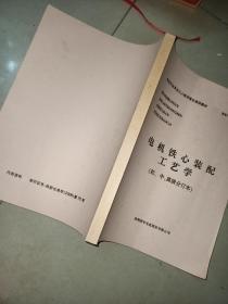 电机铁心装配工艺学 【中 高级合订本】