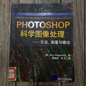 Photoshop科学图像处理:方法、测量与输出