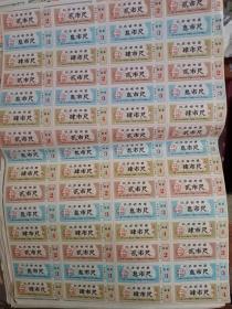江苏省布票  贰 叁肆市尺 1966 1 大张60小张**