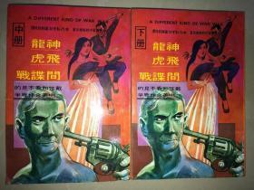 神龙飞虎间谍战  中册 下册 2册合售