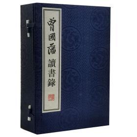 曾国藩读书录-(全4册)