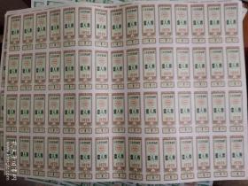 江苏省絮棉票 壹人券 1979 一大张 60小张.