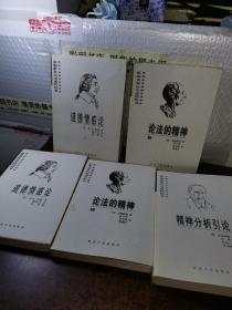 影响世界历史进程的书【精神分析引论+论法的精神(上下)+道德情感论+道德情感论】5册合售