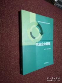 农业企业管理/高等学校农业经济管理类专业核心课程教材