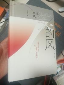 笑的风(毛边,作者钤印,编号藏书票,实际出版印刷时间为2020年4月)