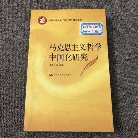 正版 马克思主义哲学中国化研究