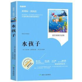 【全新正版】水孩子 世界儿童文学名著 中小学生青少年成长课外读物 9-14岁儿童文学