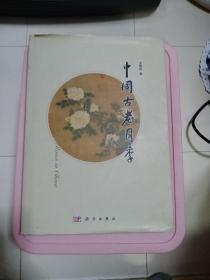 中国古老月季