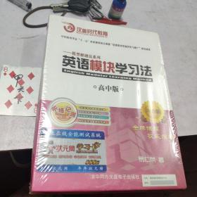 英语模块学习法 高中版