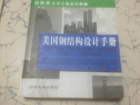 美国钢结构设计手册 (下册)钢桥部分