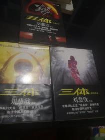 三体 刘慈欣